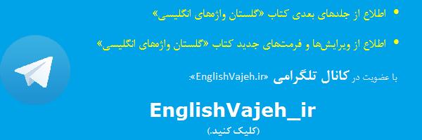 EnglishVajeh_ir telegram