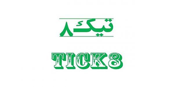 تیک ایت ( Tick8 ) چیست؟
